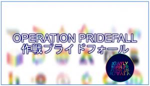 operation pridefall